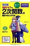 改訂版 坂田アキラの 2次関数が面白いほどわかる本 (坂田アキラの理系シリーズ)