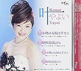 Yayoi Kano - Odaru No Fufu Wa Shiawase Yo / Showa Saigo No Onna [Japan CD] YZNE-15030