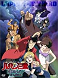 Lupin III Stolen A Lupin Copycat is Summer Bow [Rental Fall]
