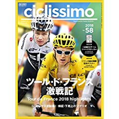 ciclissimo 最新号 サムネイル