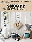 SNOOPY はじめてのハンドメイド (Martブックス vol.32)