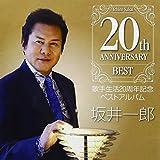 Ichiro Sakai - Sakai Ichiro Kashu Seikatsu 20 Shunen Kinen Best Album [Japan CD] TKCA-74344 by Ichiro Sakai