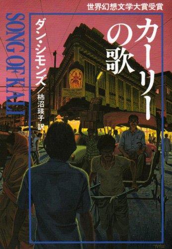 カーリーの歌 (ハヤカワ文庫NV―モダンホラー・セレクション)