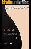 おんなCA《完全飼育物語》Ⅲ 由紀かほるオリジナル・コレクション