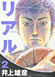 REAL Vol. 2 (In Japanese)