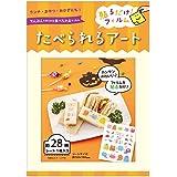 たべられるアート '食べられるアートハロウィン/モンスター