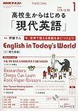 NHKラジオ 高校生からはじめる「現代英語」 2018年1月号 [雑誌] (NHKテキスト)