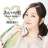 西田あい / あいの唄 〜Love Songs〜