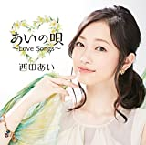 Ai Nishida - Ai No Uta -Love Songs- [Japan CD] CRCN-20414