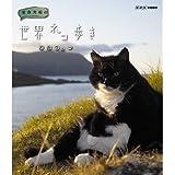 岩合光昭の世界ネコ歩き ノルウェー ブルーレイ【NHKスクエア限定商品】