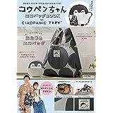 コウペンちゃん エコバッグ BOOK feat. CIAOPANIC TYPY