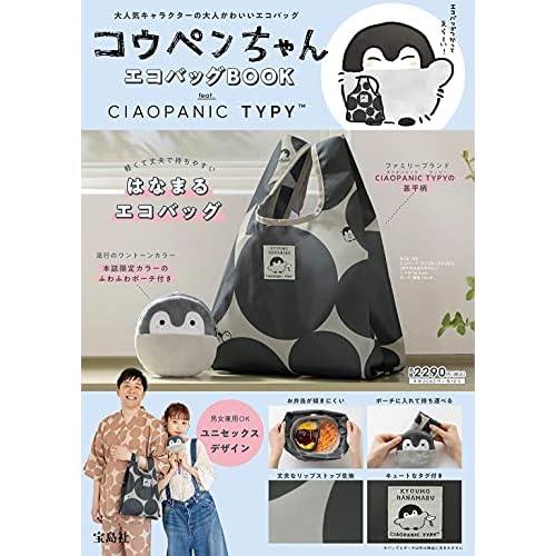 コウペンちゃん エコバッグ BOOK feat. CIAOPANIC TYPY 画像