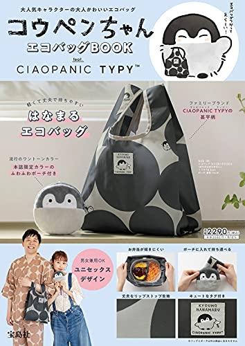 コウペンちゃん エコバッグ BOOK feat. CIAOPANIC TYPY 画像 A