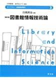 図書館情報技術論-第2版 (ライブラリー図書館情報学)