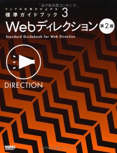 ウェブの仕事力が上がる標準ガイドブック 3 Webディレクション 第2版
