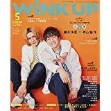 WiNK UP 2020年5月号