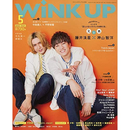WiNK UP 2020年5月号 表紙画像