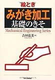 絵とき「みがき加工」基礎のきそ (Mechanical Engineering Series)