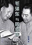 毛泽东与周�� (Chinese Edition)