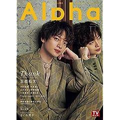 TV ガイド Alpha 最新号 サムネイル