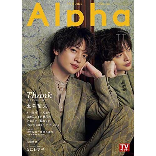 TVガイド Alpha EPISODE TT 表紙画像