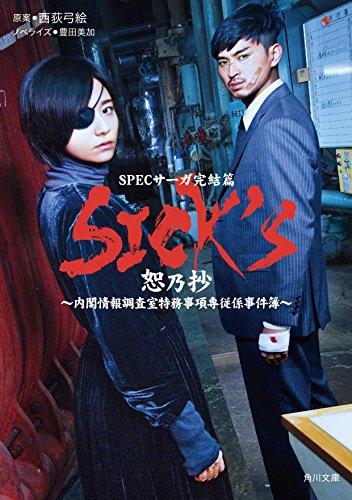 SICK'S 恕乃抄 (角川文庫)