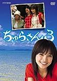 ちゅらさん3 DVD-BOX