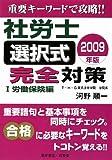 社労士 選択式完全対策〈1〉労働保険編〈2009年版〉