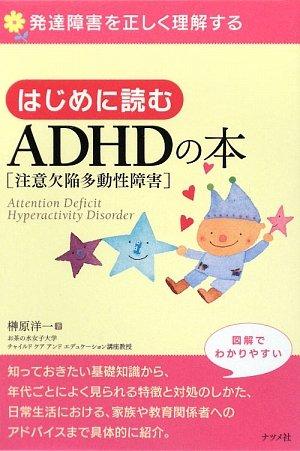 はじめに読むADHD(注意欠陥多動性障害)の本 (発達障害を正しく理解する)