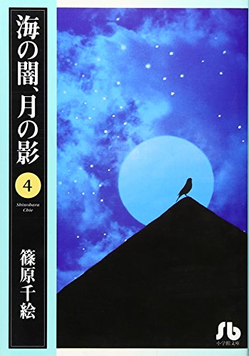 Umi No Yami, Tsuki No Kage Vol.4 [Japanese Edition] [Refurbished Paperback Version]