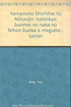 山本七平と日本人―一神教文明のなかの日本文化をめぐって