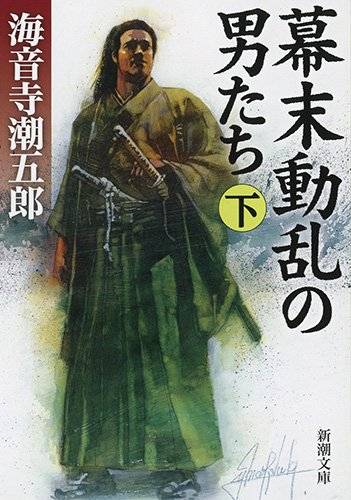 Download Men end of the Edo period upheaval  (Mass Market Paperback) (1975) ISBN: 4101157065 [Japanese Import] ebook