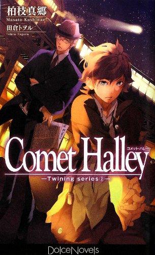Comet Halley[コメット・ハレー] (ドルチェノベルズ)
