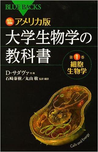「アメリカ版大学生物学の教科書」の画像検索結果