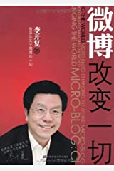 Wei bo: gai bian yi qie(Simplified Chinese) Paperback