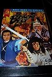 Black Belt Theatre: Glorious Retaliation Series (Invincible Super Chan / Art Of War / Flaming Swords) 3 Pack DVD