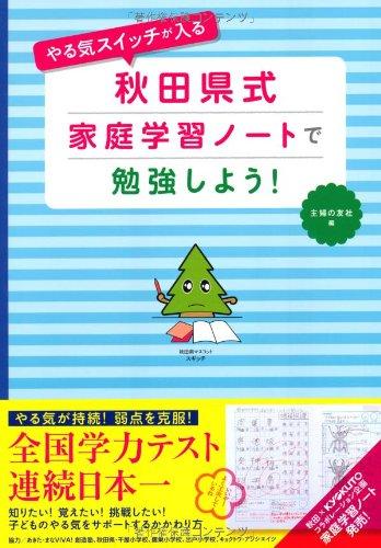やる気スイッチが入る 秋田県式家庭学習ノートで勉強しよう!