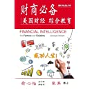Financial Intelligence for Parents and Children: Chinese Edition (FIFPAC) (English and Chinese Edition)