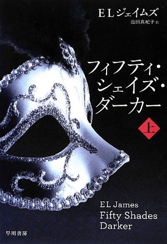 Download Fifty Shades Darker (Japanese Edition) PDF