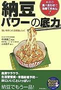 納豆パワーの底力 (SEISHUN SUPER BOOKS)