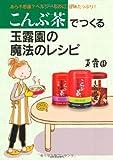 こんぶ茶でつくる玉露園の魔法のレシピ---いつもの料理が低塩・低カロリーに!