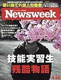 Newsweek (ニューズウィーク日本版) 2018年 4/24 号[技能実習生 残酷物語]