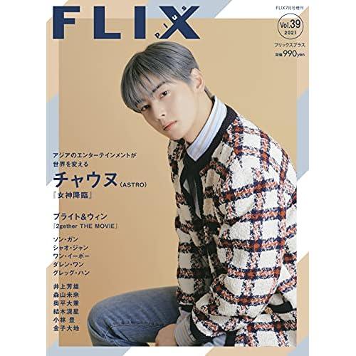 FLIX plus Vol.39 表紙画像