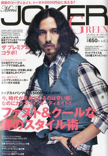 Men's JOKER GREEN 2010年Vol.2 大きい表紙画像