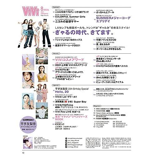 ViVi 2021年8月号 特別版 付録