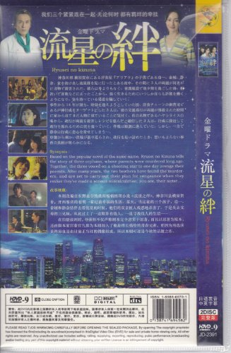 [Easy Package] 2008 Japanese Drama : Ryusei no Kizuna w/ English Subtitle
