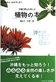沖縄の野山を楽しむ植物の本 (おきなわフィールドブック (1))