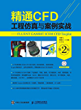 精通CFD工程仿真与案例实战---FLUENT GAMBIT ICEM CFD Tecplot(第2版)(异步图书)