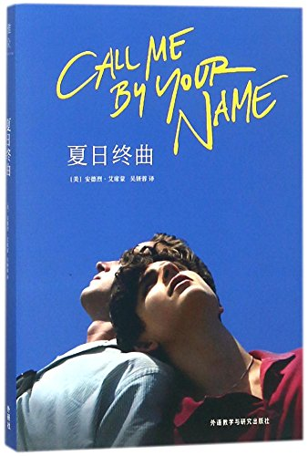 Call Me by Your Name (Chinese Edition)