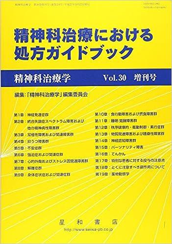 精神科治療学 Vol.30増刊号 2015...